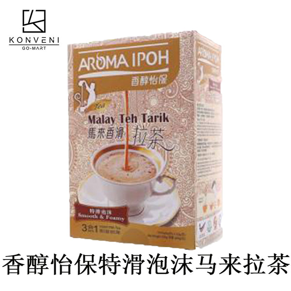 Aroma Ipoh Smooth & Foamy Instant Milk Tea 3-in-1 (10 packs) - KonveniGomart