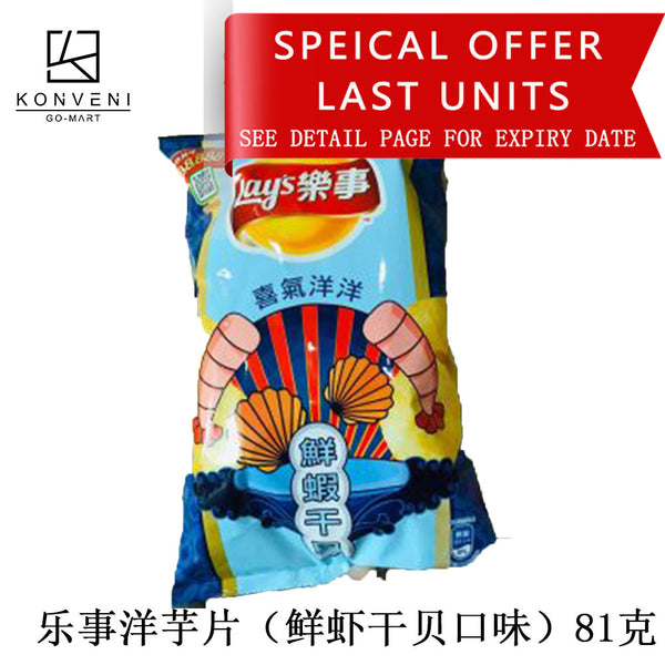 LAY'S Potato Chips (Shrimp & Scallop Flavor) 81g - KonveniGomart