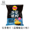 LAY'S Deep Ridged Potato Chips (Garlic Salt Pepper Prawn Flavor) 40g - KonveniGomart