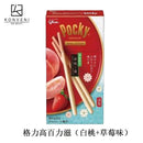 Glico Pocky From Japan (White Peach & Strawberry Flavor) 4 Packs - KonveniGomart
