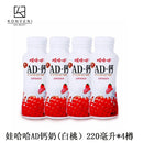 Wahaha A D Calcium Milk Drink (Peach Flavor) 220ml * 4 Bottle