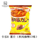 Calbee Potato Chips (Japanese Curry Flavor) 70g