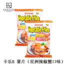 Calbee Vegetable Fries (Singapore Style Chilli Crab Flavor) 50g