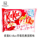 Nestle KitKat Strawberry & Cream (Freeze)