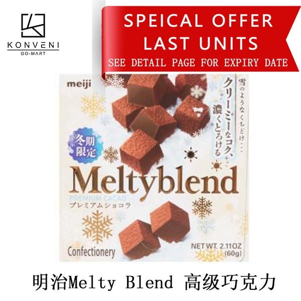 MEIJI Melty Blend Chocolate 60g - KonveniGomart