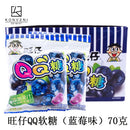 Want Want QQ Gummy (Blueberry  Flavor) 70g