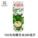 TASCO Young Coconut Juice with Pulp 500ml - KonveniGomart