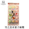 Loves Flower Assorted Fruit Mochi (15pcs)195g - KonveniGomart