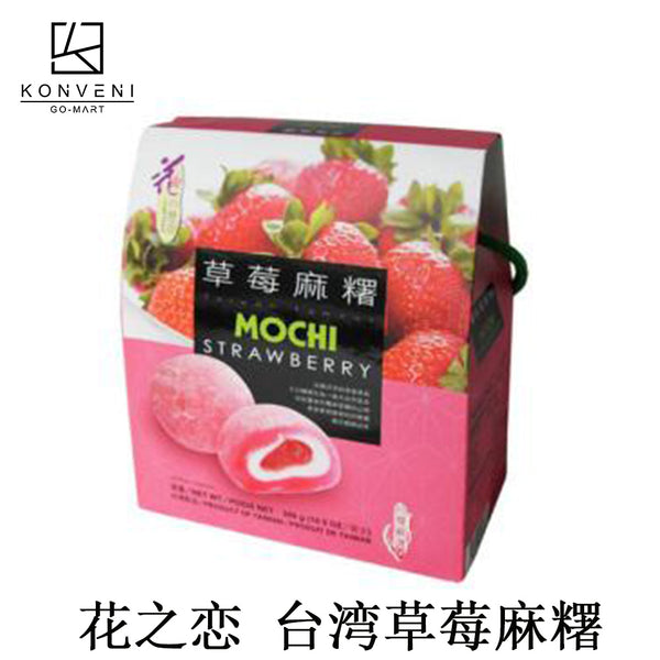 Taiwan Lovers Flower  Mochi Strawberry Flavor 300g - KonveniGomart