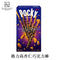 Glico Pocky Chocolate Almond Crush - KonveniGomart