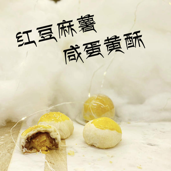 Red Bean Salted Egg Mochi Pastry 4pcs