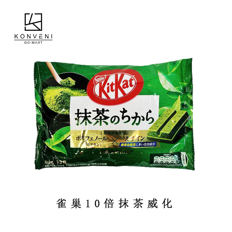 Nestle KitKat Mini Matcha Green Tea (Bag) 12pcs - KonveniGomart