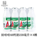 Wahaha Vitamin A D Calcium Enriched Milk Drink 220ml * 4 Bottle - KonveniGomart