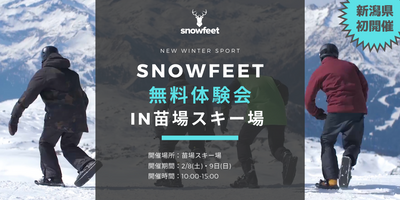 【snowfeet無料体験会】苗場スキー場にて開催!