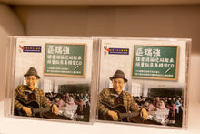 Load image into Gallery viewer, Albert Au Limited Edition CD (2 CD Set) - 區瑞強 限量版 CD 2張