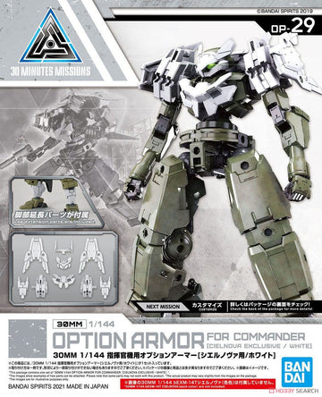 30MM Option Armor for Commander Cielnova Exclusive White