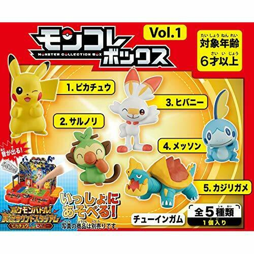 Pokemon Moncolle Box Volume 1 Mystery Box
