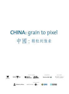 CHINA: grain to pixel catalogue