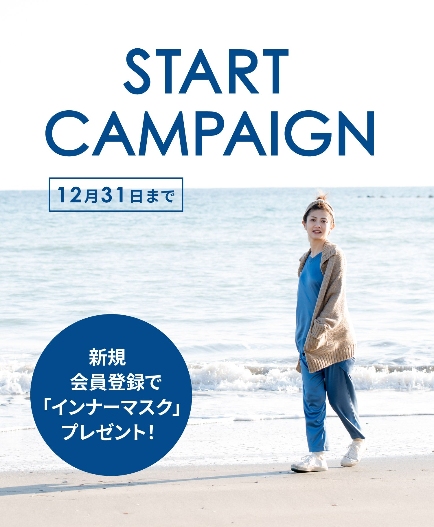 START CAMPAIGN 新規会員登録でインナーマスクプレゼント!