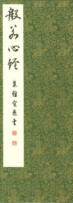 Collection Kukai manual Heart Sutra - line cursive script (Meihitsu limbs Heart Sutra (1)) (1990) ISBN: 4887150016 [Japanese Import], Tankobon Hardcover (Used)