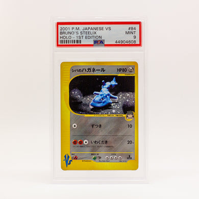 2001 POKEMON JAP. VS BRUNO'S STEELIX 1ST ED. - POP KULCHA COLLECT - Graded cards, sealed products, toys and video games