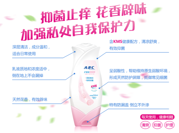 U01  KMS护理液 KMS Intimate Care Solutions