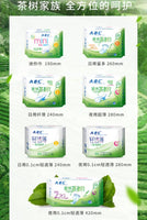 N84 澳洲茶树精华超薄夜用280mm Tea Tree Ultra Thin Night Use Napkins