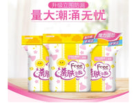 Free·飞 T85 彩色亲肤丝薄加长日用260mm Free·Fly Love·Your·Skin Cottony Super Thin Extra Long Day Use Napkins
