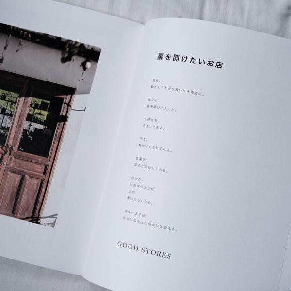 nice things. issue. 63「 扉を開けたいお店 」