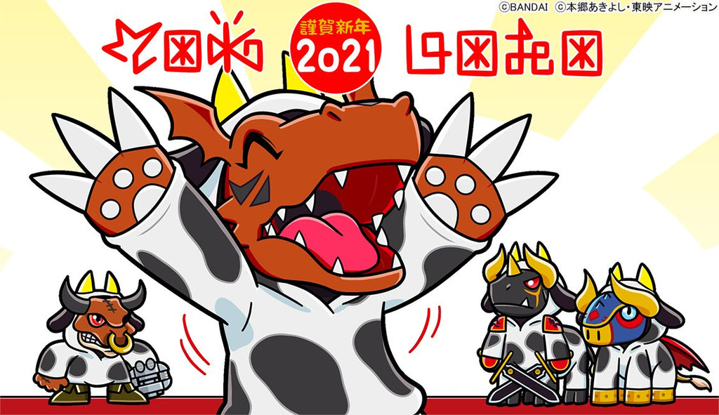 Happy 2021 from Cho Sugoi!