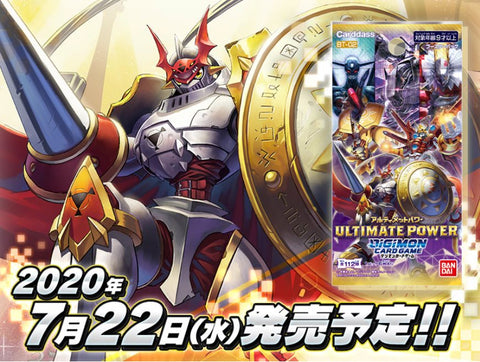 Digimon Card Game Ver2.0 BT-2 Ultimate Power Booster Box