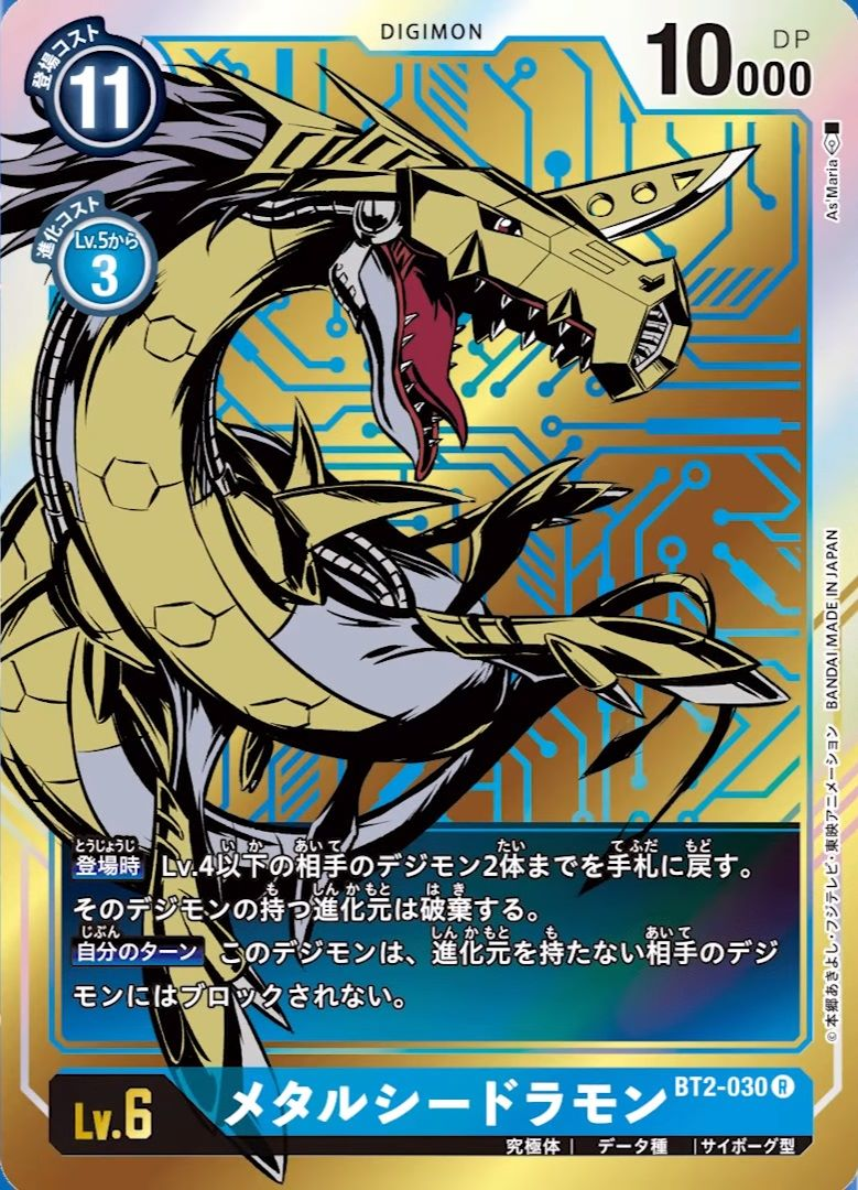 BT2-030	MetalSeadramon メタルシードラモン Parallel