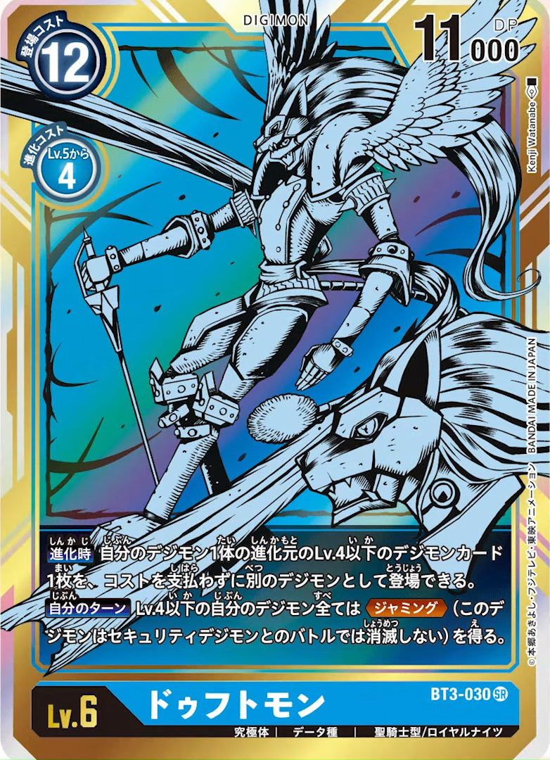 BT3-030 Duftmon Parallelドゥフトモン