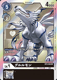BT3-065 Gururumon Parallel グルルモン