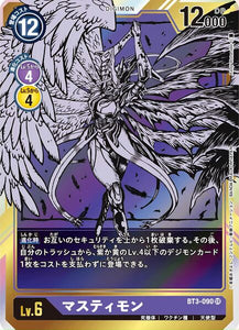 BT3-090 Mastemon Parallel マスティモン