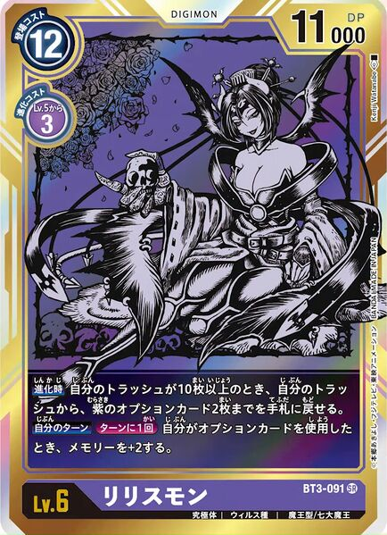 BT3-091 Lilithmon Parallel リリスモン