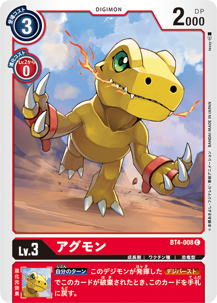 BT4-008 Agumon
