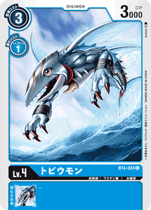 BT4-024 Tobiumon