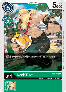 BT4-055 Leomon