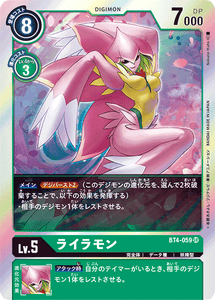 BT4-059 Lilamon