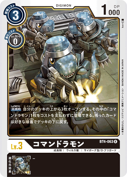 BT4-063 Commandramon