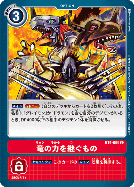 BT4-099 The One Who Inherits the Power of Dragons