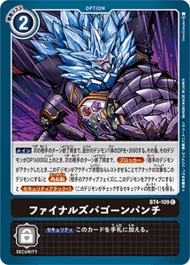 BT4-109 Final Zubagon Punch