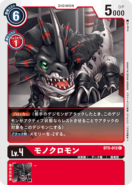 BT5-012 Monochromon