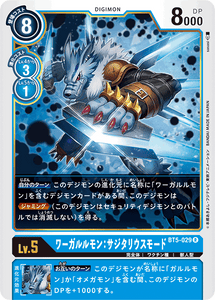BT5-029 WereGarurumon: Sagittarius Mode