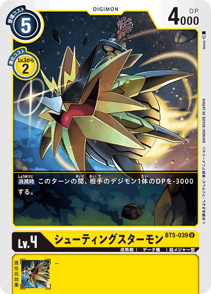 BT5-039 Shooting Starmon