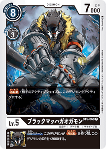 BT5-068 Black MachGaogamon