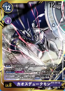 BT5-081 ChaosDukemon Parallel 1