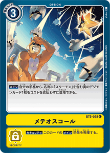 BT5-098 Meteor Squall