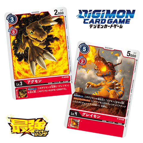 P-009 P-010 Promo Set - Agumon And Greymon